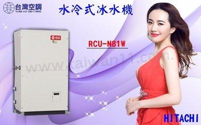 新冷媒R410A【日立水冷式冰水機RCU-N81W】全台專業冷氣空調維修定期保養.設備買賣.中央空調冷氣工程規劃施工