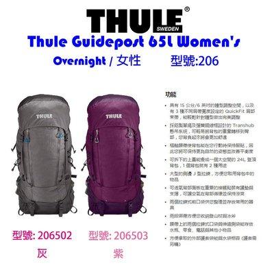 【eYe攝影】都樂 Thule Guidepost 65L Women's 206 多日行程 登山旅行背包 調整身型 懸