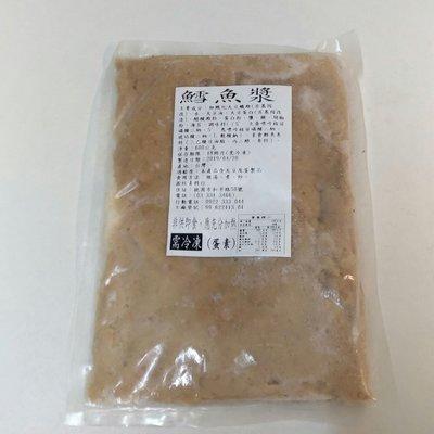 素食鱈魚漿