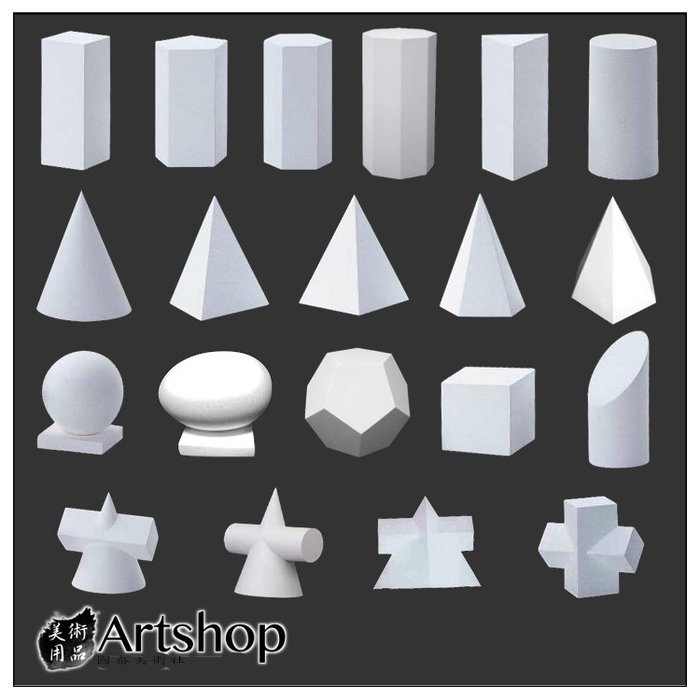 【Artshop美術用品】訂購商品 幾何石膏像 素描用石膏像 素描靜物 20款可選 運費另計190-300