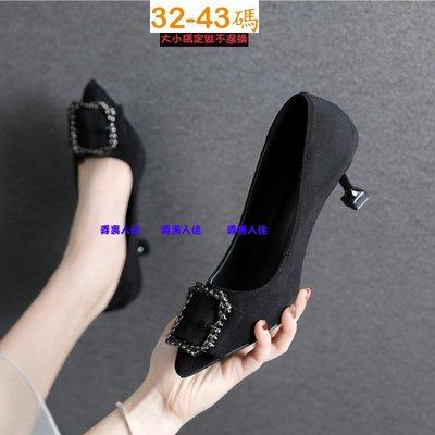 ☆╮弄裏人佳 大尺碼女鞋店~32-43 韓版 時尚金屬大方釦設計 性感尖頭 高跟 涼鞋 工作鞋 HY5-2 二色