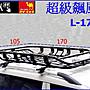 【RV達人】超級飆風     行李架 行李盤 行李...