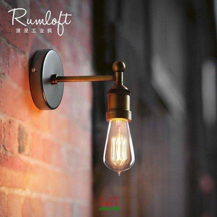 【美學】復古美式工業風床頭鐵藝古銅燈泡壁燈(小號)MX_1752