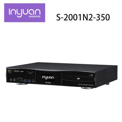 Inyuan 音圓國際 S-2001 N2-350 專業伴唱機(免運)