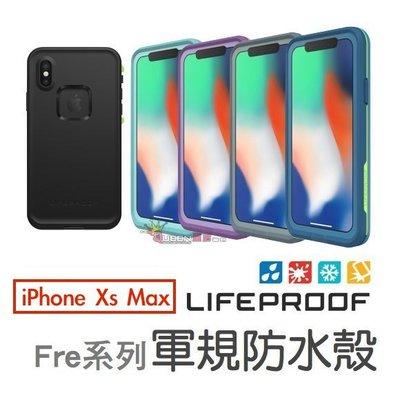 【現貨】Lifeproof iPhone Xs Max 5.8吋 fre系列 防水防摔 軍規保護殼 台灣代理公司貨