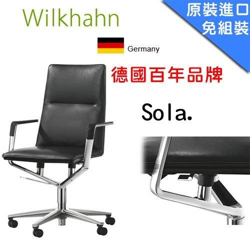 《瘋椅世界》代理Wilkhahn Sola Chair 德國百年品牌 頂級中背皮椅 國內外設計師愛用