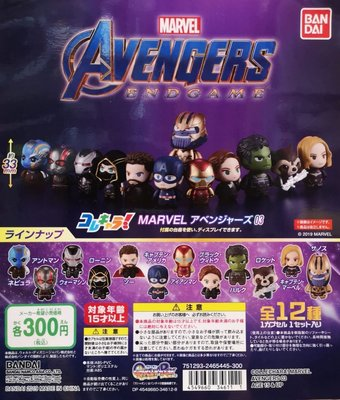 全新 Bandai Marvel Avengers End Game Collechara 03 復仇者 扭蛋 全套 12種