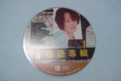 紫色小館78-7---------江蕙-日語專輯1