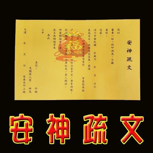 §福氣啦開運工藝§金香紙/ 發財金/祈福金紙 /消災金紙 / 安神疏文-10入