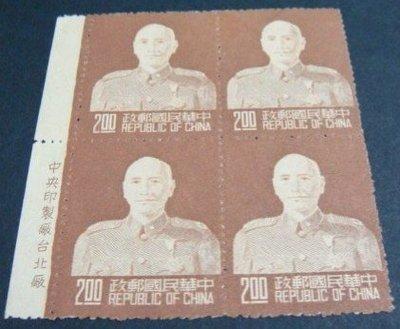 台灣郵票-常80 (47年)總統像台北版2元版銘票方連上品~