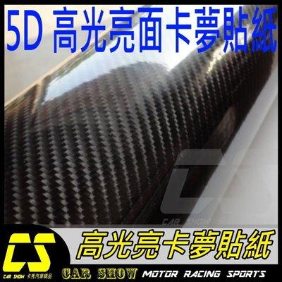 (卡秀汽車機車改裝精品)[T0120]高光亮面5D卡夢碳纖維30x30cm卡夢CARBON透氣貼紙70元 另有3D 4D