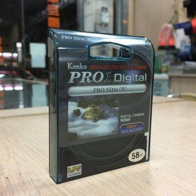 【華揚數位】【現貨】☆全新 Kenko PRO1D ND16 (W) 58mm 多層鍍膜減光鏡 ND16 減4格