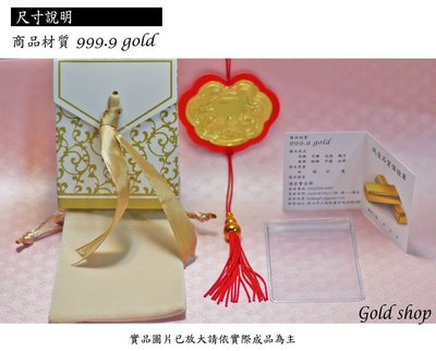 晴日小舖 gold 黃金 重0.10錢...