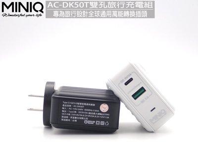 免運【促銷】台灣製造MINIQ PD快速雙孔國際萬國充電器QC3.0 時尚設計 AC-DK50T TYPEC雙孔充電器