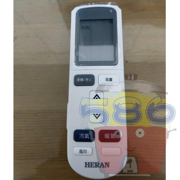 《台南586家電館》HERAN禾聯原廠冷氣遙控器 適用N23C.N28C.N32C.N36C.N41C..等