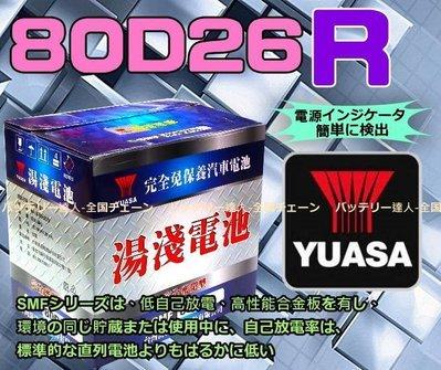 【電池達人】YUASA 湯淺 80D26R 汽車電瓶 LEXUS IS250 GALANT PAJERO 中華三菱 豐田