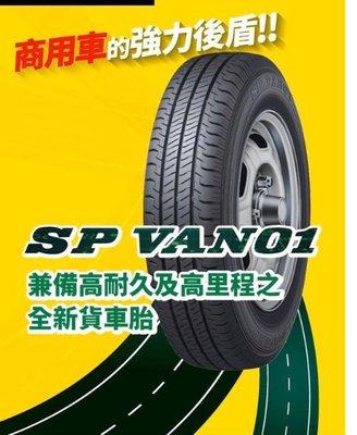 【宏程輪胎】 SP VAN01 215/65-16C 登祿普輪胎 載重胎