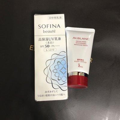5.2021 SOFINA 美白高保濕活膚防曬乳液 SPF50+ PA++++滋潤型 moist 30g 送 alblanc massage mask 面膜