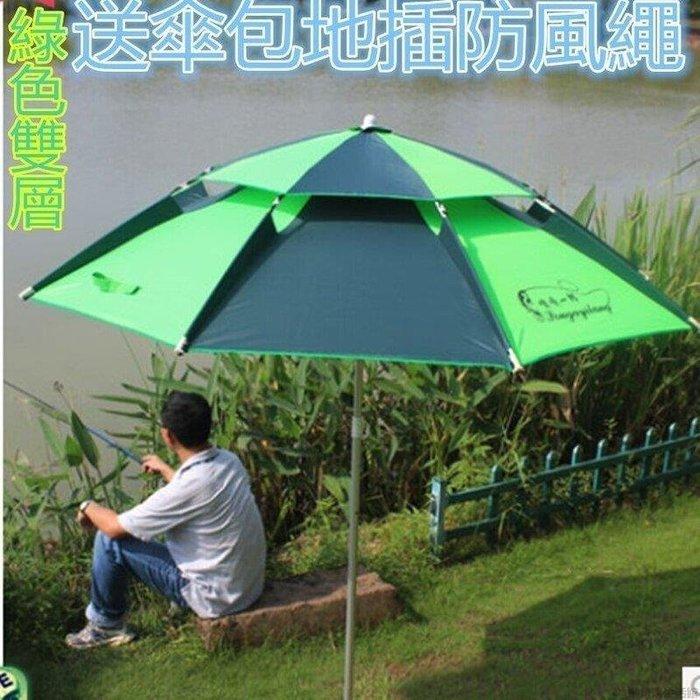 【源品家】雙層防雨釣魚傘萬向轉換戶外遮陽傘防紫外線漁具釣傘Y~P575