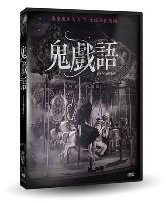 [DVD] - 鬼戲語 The Whispering ( 台灣正版 ) - 預計01/04發行
