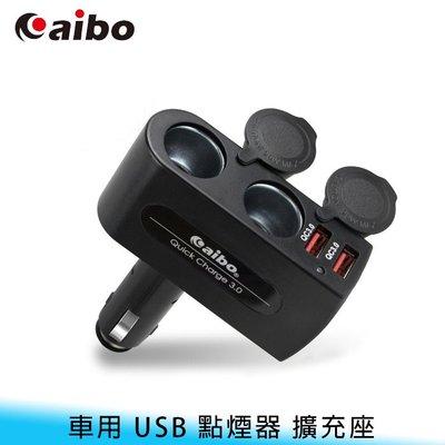 【妃小舖】aibo IP-C-AB431 雙USB+雙車充 3.1A/QC3.0 快充 車用 點煙器 擴充座/車充擴充