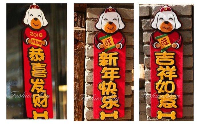 ☆[Hankaro]☆ 春節系列商品不織布可愛狗狗長型吉祥貼畫(單一張)