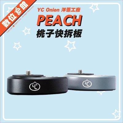 【台灣公司貨【分期免運費】數位e館 YC Onion 洋蔥工廠 PEACH 桃子快拆板 快裝快換