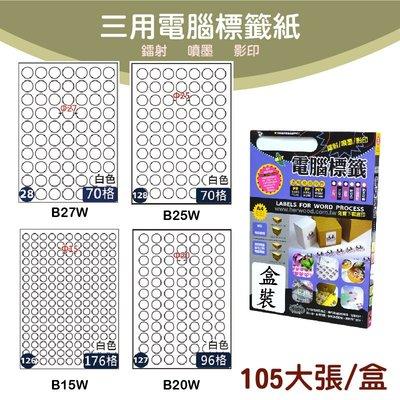 【現貨供應】鶴屋 B15W/B20W/B25W/B27W  標籤紙 出貨 信封貼 影印 雷射 噴墨 貼紙