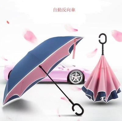 雨傘 反向傘 全自動 雙層免持式男女車用折疊超大汽車長柄定制傘 遮陽 防曬 晴雨兩用—莎芭