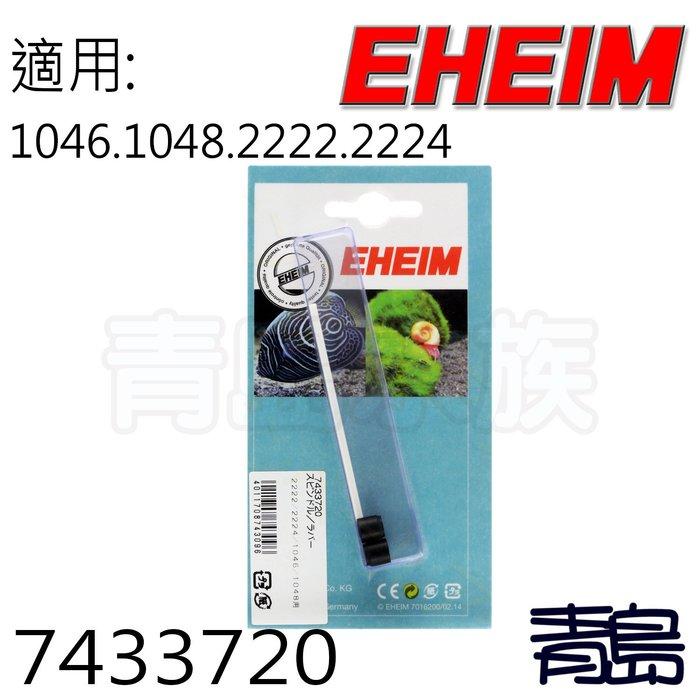 五1Y。。青島水族。。7433720德國EHEIM---陶瓷軸心(零配件)==1046 1048 2222 2224用