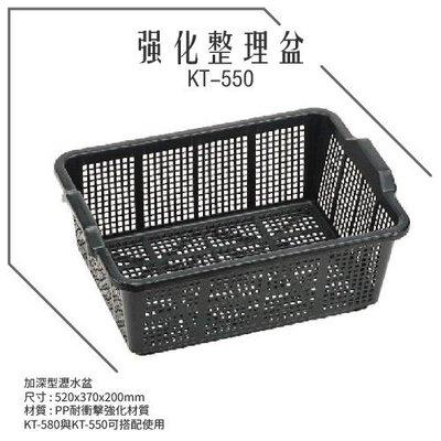 特賣 KT-550《強化整理盆》儲物盒 整理盆 收納盒 整理盒 碗盤回收盆