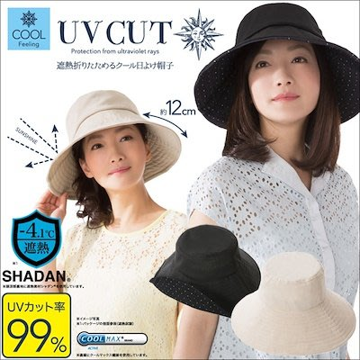UV CUT 涼感抗紫外線防曬 女伶遮陽帽  可折疊收納 外出攜帶超方便 有黑/米白 兩款可選