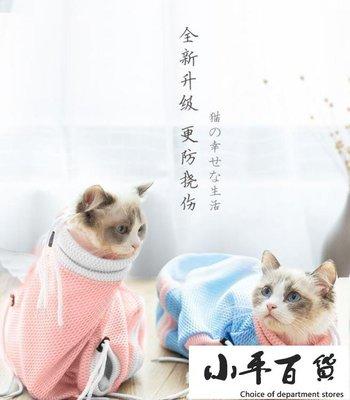 洗貓袋貓洗澡神器幼貓貓包洗澡袋固定袋多功能防抓貓袋子貓咪用品【小平百貨】