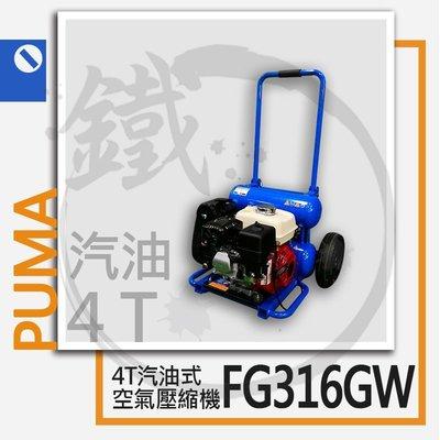 *小鐵五金*PUMA 巨霸空壓 FG316GW 5.5HP 汽油引擎式 空壓機*戶外 專業級 可折疊收納 移動式 附滾輪