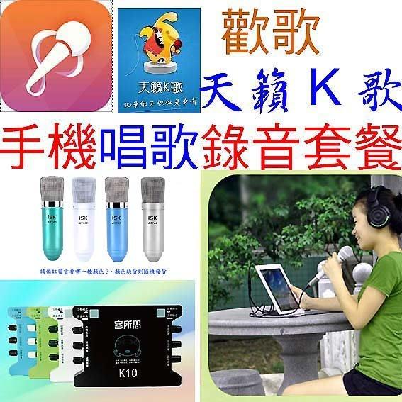 手機唱歌錄音3號之0套餐:客所思K10+電容式麥克風AT100歡歌天籟K歌 送166種音效軟體調音大師途訊