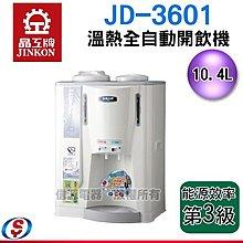 【信源電器】 10.5公升【 晶工牌溫熱全自動開飲機】 JD-3601