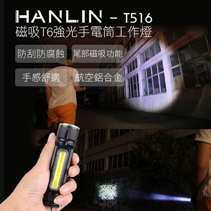 台灣公司貨 HANLIN-T516 磁吸T6強光手電筒工作燈 手電筒 四檔調光 安全認證 鋁合金材質