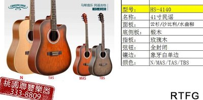 """《∮聯豐樂器∮》41""""民謠原木吉他 特價一把只要3200《桃園現貨》"""