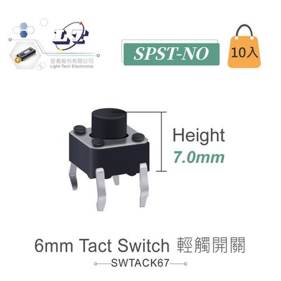 『堃邑』含稅價 6mm Tact  Switch 4Pin 輕觸開關 常開型 6x6x7mm 12V/50mA  10入裝