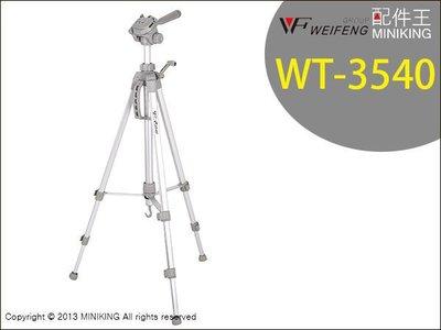 免運 現貨 WT-3540 大型 專業 三腳架 160cm 三向雲臺 單眼 攝影 NIKON CANON SONY DV