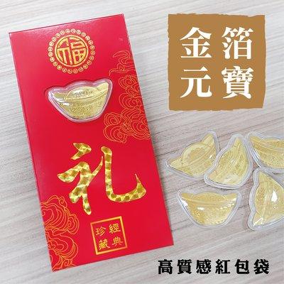 ♥現貨♥【趣味Au999黃金立體金箔元...