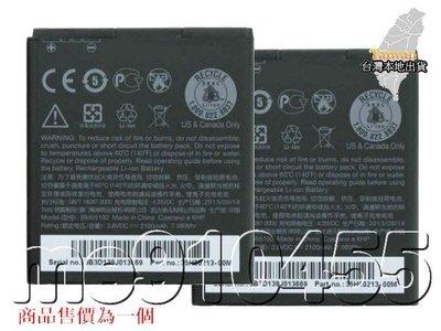 HTC 手機 Desire E1 7088 電池 603E 619D 709D 電池 BM65100 內置電池