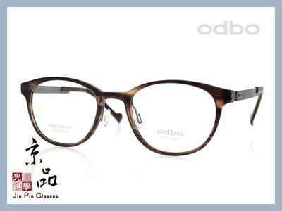 【odbo】1213 c78 棕沙沙色 設計款 鈦金屬 光學鏡框 JPG 京品眼鏡