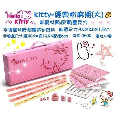 佳佳玩具 ------ 正版授權 Hello Kitty KT經典粉麻將 時尚 經典麻將 麻將組 【1235491】