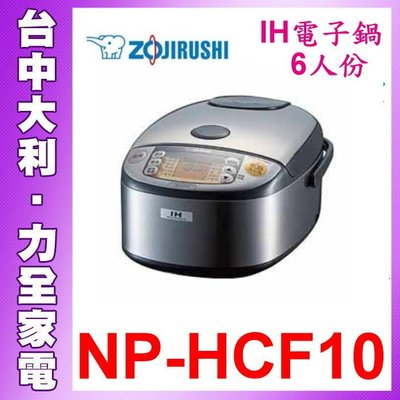 【台中大利】ZOJIRUSHI象印IH豪熱沸騰微電腦電子鍋-6人份【NP-HCF10】日本製 先問貨自取便宜