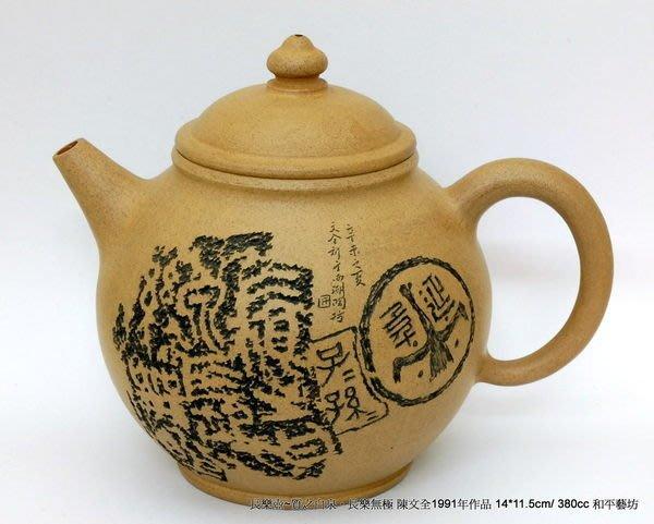 《和平藝坊》長樂壺-已故壺雕大師-陳文全(1991年)的作品
