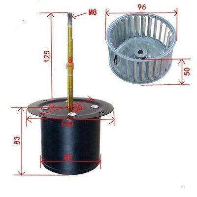 [多元化風扇風鼓]45W長軸型烤箱專用風鼓機~~體積小~好安裝~110V或220V~循環箱內熱氣