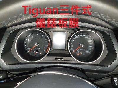 Tiguan儀錶板TPU犀牛皮保護膜 三件式儀表板保護貼 防刮儀表膜