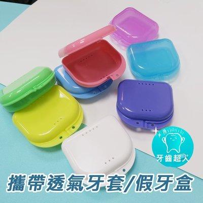 ⭐️現貨⭐️假牙盒 外出攜帶 維持器 透氣孔設計/雙十10月優惠至10/31