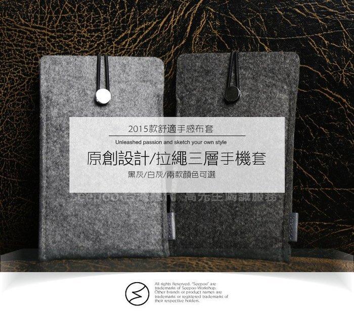 【Seepoo總代】2免運 拉繩款 一加 OnePlus 6T 6.41吋 羊毛氈套 手機殼 手機袋 保護套 2色